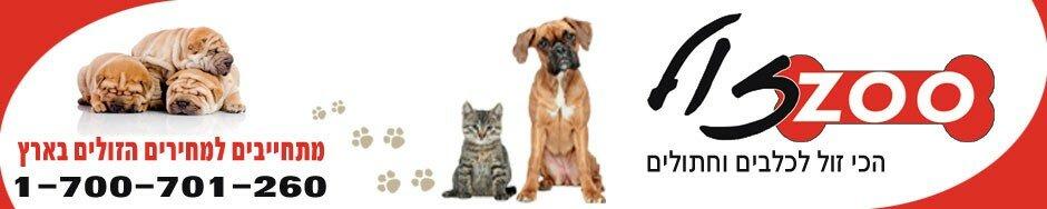מזון לכלבים וחתולים בזול